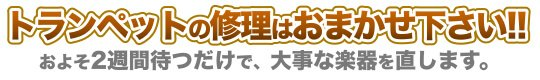 トランペット修理北海道紋別郡遠軽町