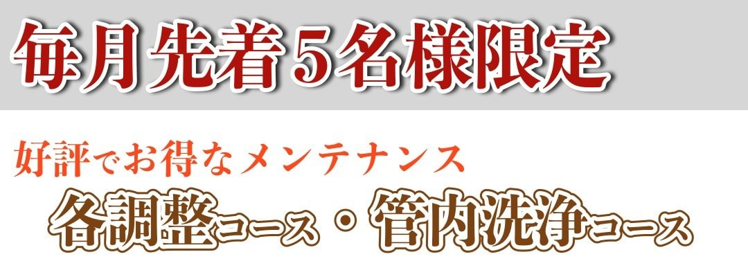 トランペット 修理 北海道 虻田郡 京極町
