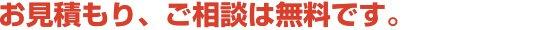 北海道,古宇郡,神恵内村,トランペット,修理