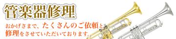 トランペット修理
